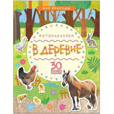 Книга развивающая с наклейками Мозаика-синтез Мир природы в деревне