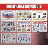 Информационный стенд настенный Пожарная безопасность 92x80 см пластиковый красный/белый