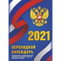 Календарь настольный перекидной на 2021 год Государственная символика (100x140 мм)