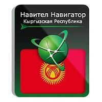 Программное обеспечение Навител Навигатор Киргизия (NNKGZ)