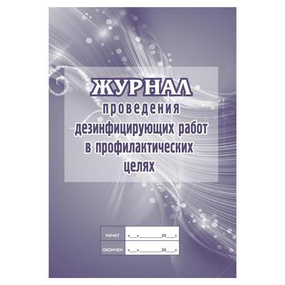 Журнал проведения дезинфекции в профилактических целях КЖ 593/2 (20 листов)