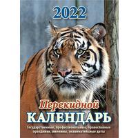 Календарь настольный перекидной на 2022 год Символ года (100х140 мм)