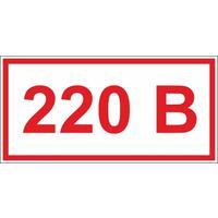 A14 Указатель напряжения 220В (плёнка ПВХ, 50х25), упаковка 10шт