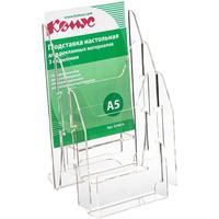Подставка настольная для рекламных материалов А5 3 отделения вертикальная односторонняя Комус