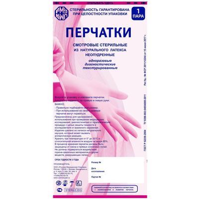 Перчатки медицинские смотровые латексные стерильные Русмедупак неопудренные размер S (1000 штук в упаковке)