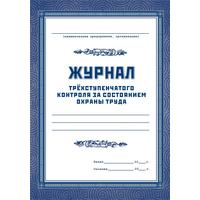 Журнал трехступенчатого контроля за состоянием охраны труда (60 листов)
