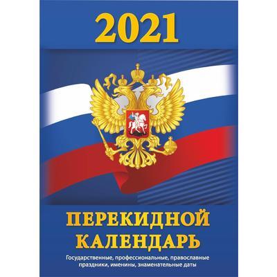 Календарь настольный перекидной на 2021 год Госсимволика (100x140 мм)