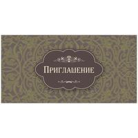 Открытка Приглашение (10 штук в упаковке)
