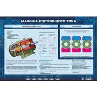 Стенд электрифицированный Машина постоянного тока (1500x1000x40 мм)