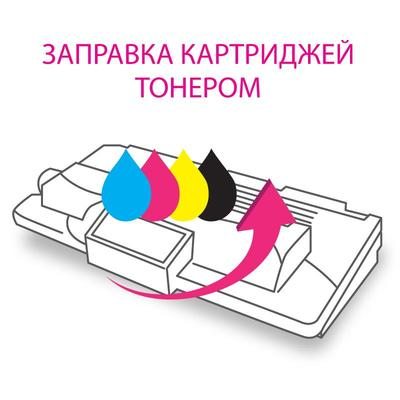 Заправка картриджа HP 125A CB541A + чип (Воронеж)