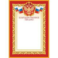Благодарственное письмо A4 190 г/кв.м 10 штук в упаковке (красная рамка, герб, триколор, 1509-08)