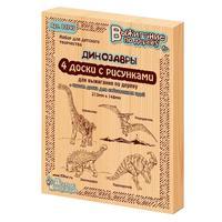 Набор досок для выжигания Тридевятое царство Динозавры (5 штук)