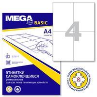 Этикетки самоклеящиеся Promega label basic эконом 105х148 мм белые (4 штуки на листе А4, 50 листов в упаковке)
