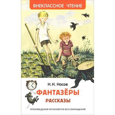 Книга Росмэн внеклассное чтение Носов Н. Фантазеры рассказы
