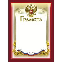 Грамота А4 230 г/кв.м 10 штук в упаковке (бордовая рамка, герб, триколор, 50/Г)