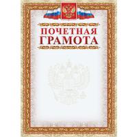Грамота почетная А4 140 г/кв.м 40 штук в упаковке (картинная рамка, герб, триколор, КЖ-156уп)