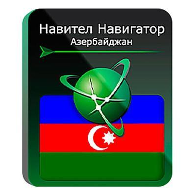 Программное обеспечение Навител Навигатор Азербайджан (NNAZE)