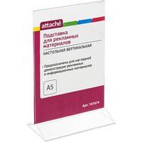 Подставка настольная для рекламных материалов Attache A5 (10 штук в упаковке)