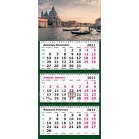 Календарь квартальный трехблочный настенный 2022 год Венеция (305х675  мм)