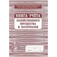 Книга учета хозяйственного имущества и материалов (36 листов, скрепка, обложка офсет, 4 штуки в упаковке)