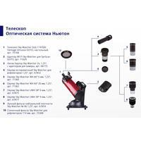 Телескоп Sky-Watcher Dob 114/500 Heritage Virtuoso GoTo настольный