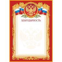 Благодарность А4 210 г/кв.м 10 штук в упаковке (красная рамка, герб, триколор, 1384-09)