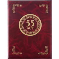 Папка адресная 55 лет А4 бумвинил бордовая