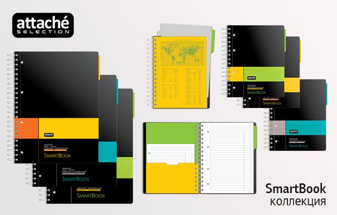 Бизнес-тетради SmartBook