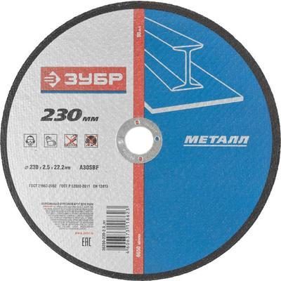 Диск отрезной абразивный Зубр 230х2.5х22.2 мм (36200-230-2.5_z03)