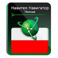 Программное обеспечение Навител Навигатор Польша (NNPOL)