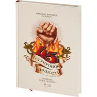 Книга 45 татуировок личности Правила моей жизни