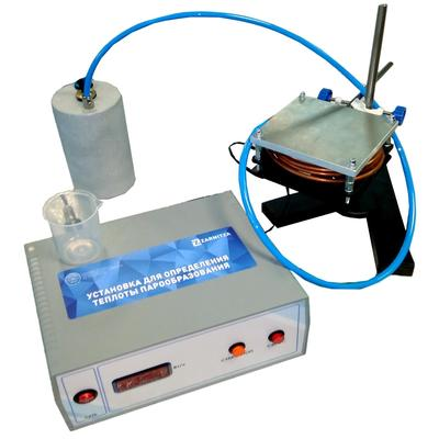 Комплект учебно-лабораторного оборудования Измерение теплоты парообразования