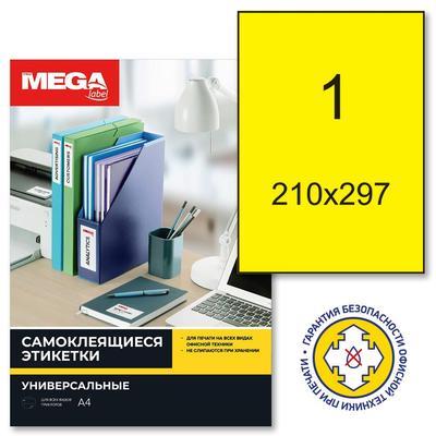 Этикетки самоклеящиеся Promega label желтые 210х297 мм (1 штука на листе A4, 25 листов в упаковке)