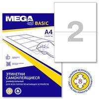 Этикетки самоклеящиеся Promega label basic эконом 210x148 мм белые (2 штуки на листе А4, 100 листов в упаковке)