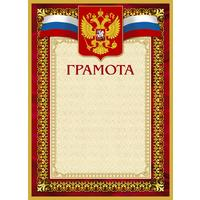 Грамота А4 230 г/кв.м 10 штук в упаковке (бордовая рамка, герб, триколор, А4-36/Г)