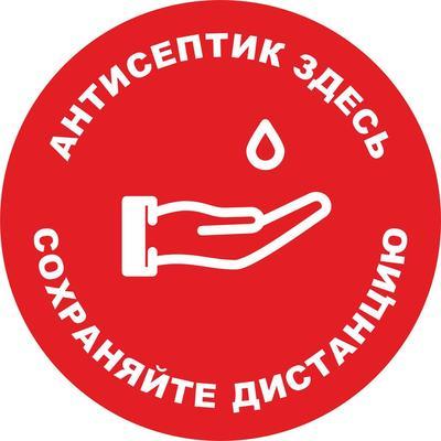 Знак безопасности Антисептик здесь (200 мм, пленка ПВХ, цвет красный)