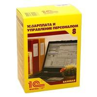 Программное обеспечение Зарплата и Управление Персоналом (4601546044433)