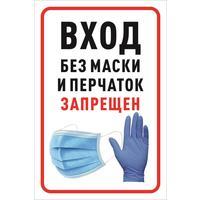 Знак безопасности Вход без маски и перчаток запрещен (200х300 мм, пленка ПВХ)
