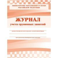 Журнал учета групповых занятий (1-11 классы, А4, 48 страниц)