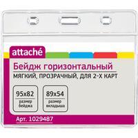 Бейдж Attache горизонтальный 95х82 для 2-х карт (упаковка 10 штук)