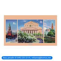 Календарь-домик настольный на 2021 год Москва в живописи (200x360 мм)