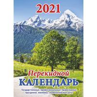 Календарь настольный перекидной на 2021 год Горный пейзаж (100x140 мм)