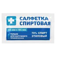 Салфетки для инъекций Грани этиловый спирт 135x185 мм (10 штук в упаковке)