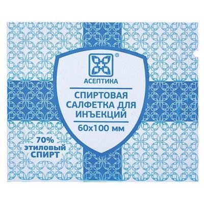 Спиртовые салфетки для инъекций Асептика 60x100 мм (100 штук в упаковке)