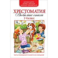 Хрестоматия 1-4 класс А. Барто К. Чуковский Б. Заходер