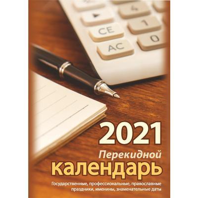Календарь настольный перекидной на 2021 год Для офиса (100x140 мм)
