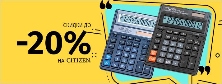 скидки на Citizen