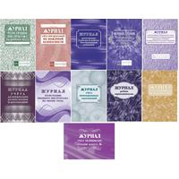 Комплект журналов для стоматологии Attache КЖБ 7 (А4, 11 штук в упаковке)