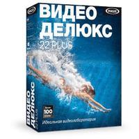 Программное обеспечение Magix Video Deluxe 22 Plus база для 1 ПК бессрочная (электронная лицензия, 4017218776692)