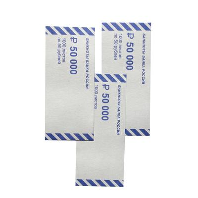 Накладка для упаковки денег номинал 50 рублей (65х150 мм, 1000 штук в упаковке)